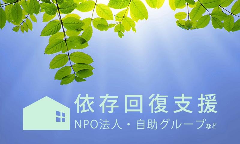 パチンコ・ギャンブル依存回復支援NPO法人・自助グループ