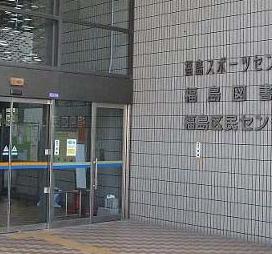 GA大阪オアシスグループ 福島会場