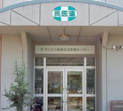 GA熊本グループ 菊陽会場