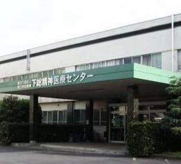 下総精神医療センター